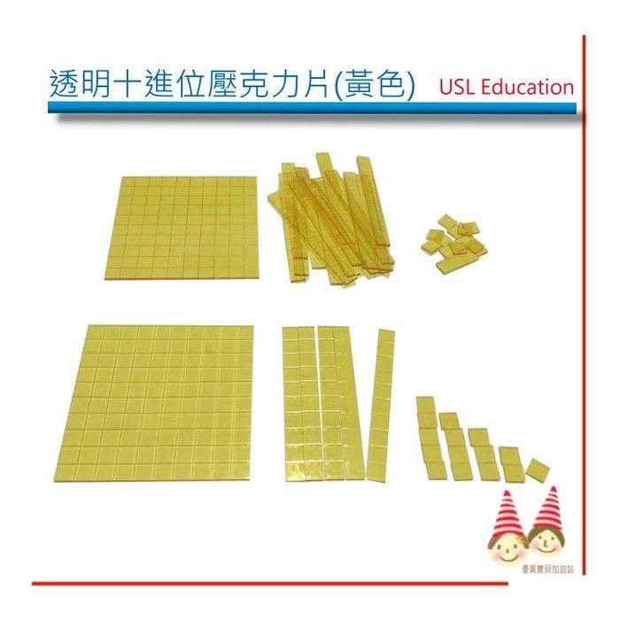 遊思樂數學教具系列【U-bi小舖】透明《壓克力》十進位積木52PCS