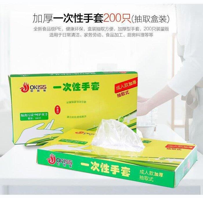 【一次性手套200只裝】餐飲食品級透明 美容家務清潔衛生手套 手扒雞 烤肉