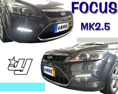 小傑車燈精品-全新FOCUS 09 10 11年4D MK2.5燈眉DRL日行燈霧燈框 focus mk2.5日行燈