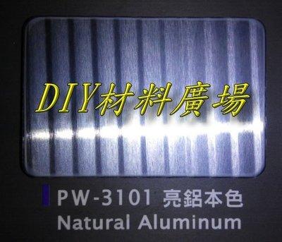 DIY材料廣場※塑鋁板 鋁複合板 晴雨罩 隔間板 遮雨棚 遮風 遮陽4尺*8尺*3mm厚每片2000元- 亮鋁本色