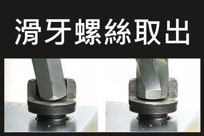 【美德工具】台灣製 orx 滑牙和一般螺絲六角板手 ,加長 球型 內六角螺絲 專用 滑牙 崩牙救星 退牙 滑牙螺絲取出器