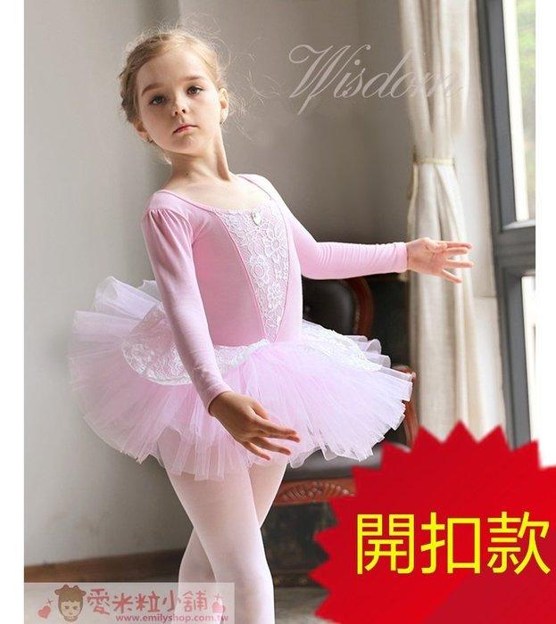 兒童長袖芭蕾舞衣 舞蹈服 開扣款 ☆愛米粒☆ K88110粉色 110-150