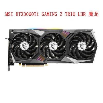 小貝【現貨】MSI/微星 RTX3060TI GAMING Z TRIO 8G LHR 魔龍 三風扇 電競顯卡
