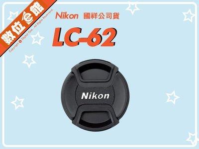 數位e館 原廠配件 Nikon LC-62 LC62 CAP 原廠鏡頭蓋 鏡頭前蓋 62mm 國祥公司貨