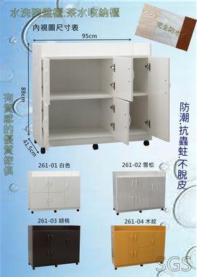 【傢俱城】塑鋼碗盤櫃,茶水櫃.置物櫃.廚房櫃 (整台可水洗),261-01~261-04