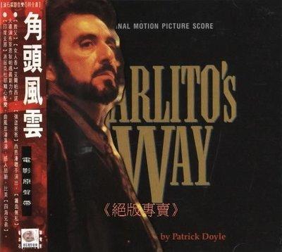《絕版專賣》角頭風雲  /  Carlito Way 電影原聲帶 配樂版 (側標完整.無IFPI)