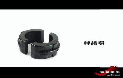 ≡MACHINE BULL≡ 鑽台配件 黑色轉接環 雕刻機轉接環 鑽台 轉接環 電動雕刻刀