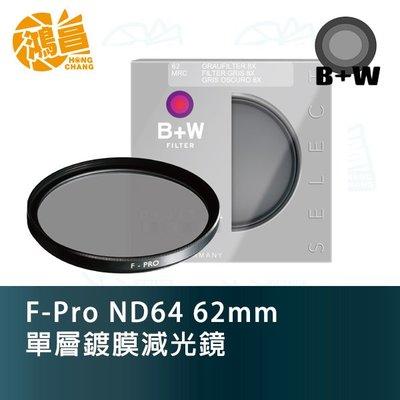 【鴻昌】B+W F-Pro ND64 62mm 單層鍍膜減光鏡 減光鏡 公司貨
