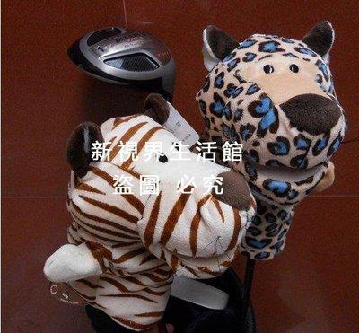 【新視界生活館】豹紋 條紋跳跳虎公仔動物桿套 高爾夫桿頭套 適合三號木桿球頭