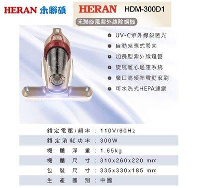 【易力購】HERAN 禾聯 強勁真空吸力除蟎機HDM-300D1 - 全省運送