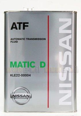 【易油網】 日本原裝 日產 NISSAN ATF MATIC D 原廠 自動變速油 MARCH SENTRA