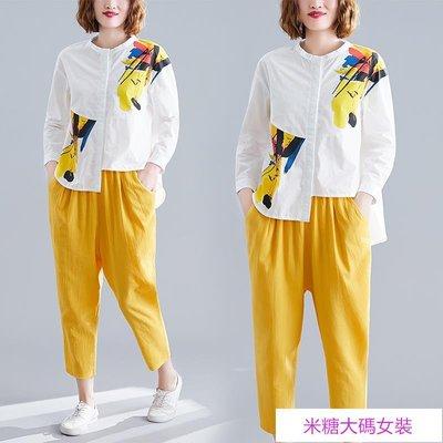 【新款】微胖MM寬松大碼文藝范不規則襯衫+蘿卜哈倫褲套裝洋氣時尚兩件套【米糖大碼女裝】