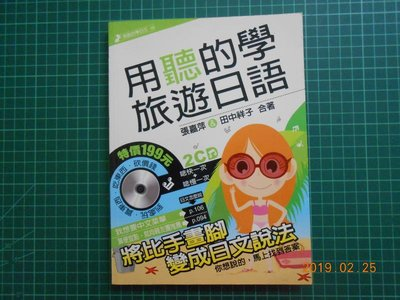 《 用聽的學旅遊日語 》 附2片光碟 ...