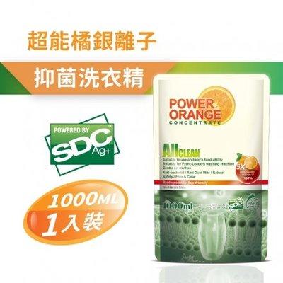 超能橘 全效抗菌洗衣精 單包裝 強強滾