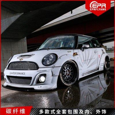 @振宇汽車 新款適用Mini迷你 R56 Cooper S 汽車改裝 LB寬體全套大包圍 加裝改款