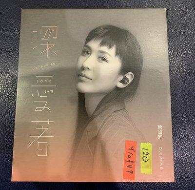 *還有唱片行*魏如昀 / 深愛著 二手 Y10847