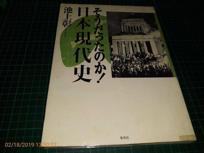 《日本現代史》池上彰著 2002年第3刷 集英社 有書套【CS超聖文化讚】