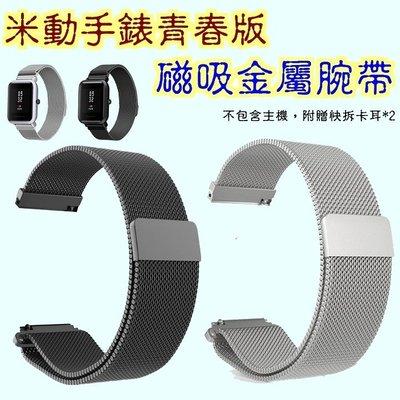 送保護貼 米動青春版 磁吸錶帶 青春版 Amazfit 腕帶 小米手錶 錶帶 20mm 米蘭尼斯 磁吸 比原廠好 磁吸扣