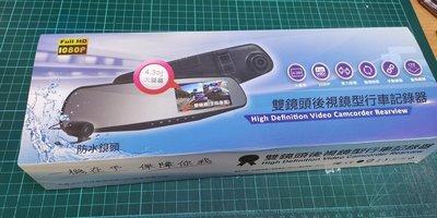 已過保 免運 拍賣最便宜還送16G記憶卡 行走天下 CR-03 前後雙鏡頭 後視鏡型 行車記錄器 2.0大光圈 1080P 140度廣角 ...