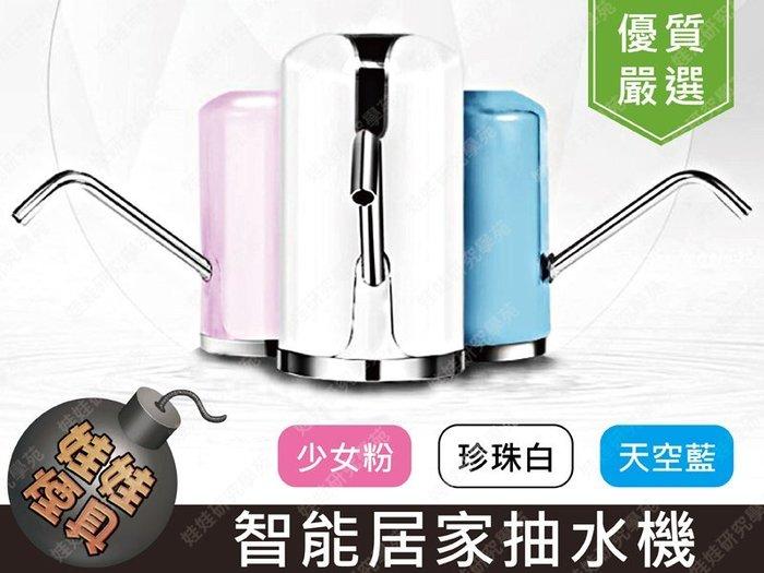 ㊣娃娃研究學苑㊣智慧居家抽水機 飲水機 USB充電電動抽水器 桶架飲水機(TOK1042)