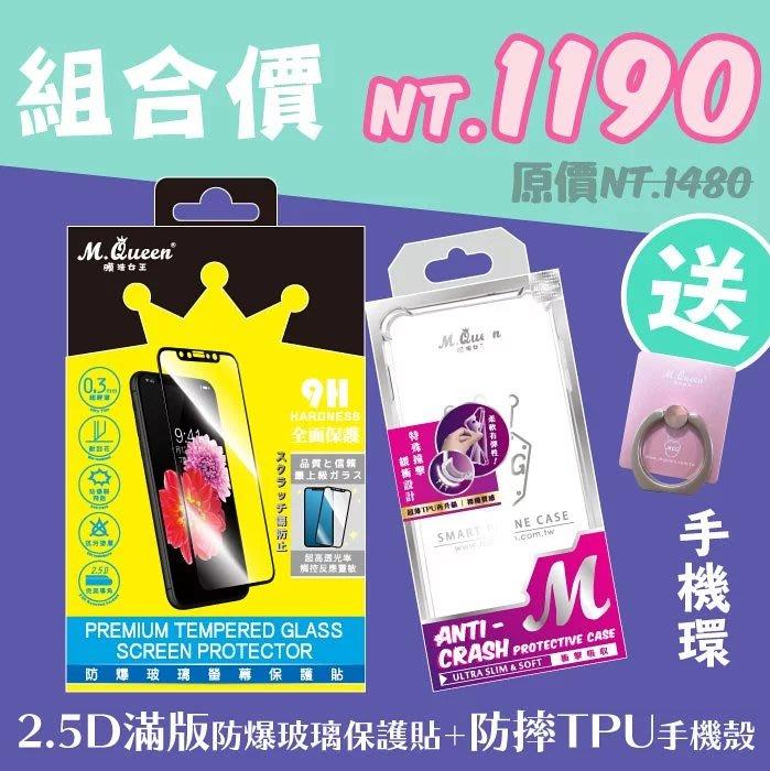 MQueen膜法女王 HTC U12life 2.5D防爆玻璃保護貼+超薄TPU防摔殼 防指紋 撞擊緩衝 防撞 耐刮耐磨