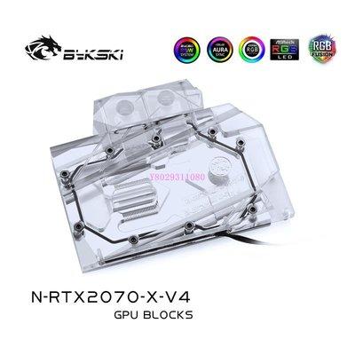 【石頭記數碼】Bykski N-RTX2070-X-V4 顯卡水冷頭 NVIDIA 公版 RTX2070