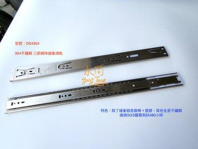 『YT五金』HEJU DS4304 45cm 下標賣場 304不鏽鋼 三節緩衝滑軌 480小時鹽霧測試 白鐵 油壓 抽屜
