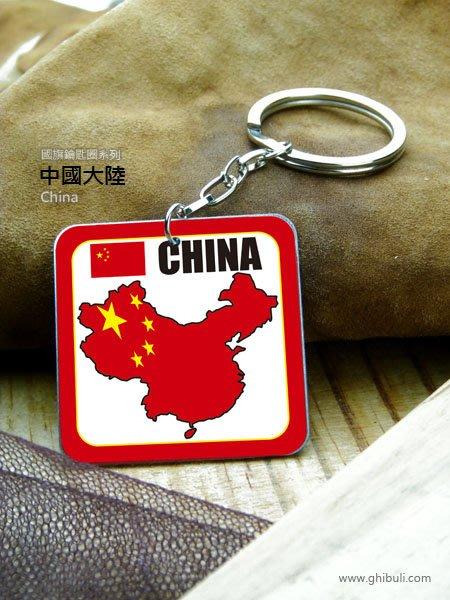 【衝浪小胖】大陸中國旗鑰匙圈/多國造型可選購訂製