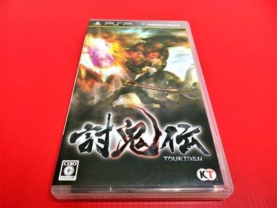 ㊣大和魂電玩㊣ PSP 討鬼傳{日版}編號:Q3---掌上型懷舊遊戲