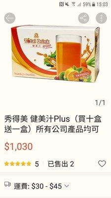 健美汁買十盒送一盒