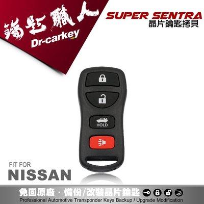 【汽車鑰匙職人】 NISSAN SUPER SENTRA 日產汽車 專用遙控器拷貝 遺失再生