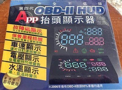 APP OBD-II HUD 抬頭顯示器 車速、電壓、水溫、故障碼顯示、保養里程提醒 ELANTRA SANTAFE