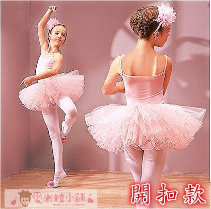 細肩芭蕾舞衣 兒童芭蕾舞蹈服 ☆愛米粒☆ 804粉色 開扣款 110-150碼