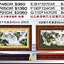 四方名畫:山水畫69X91CM D尺寸  081  名家水墨畫 聚財圖 複製油畫  畫質色彩細緻 裝飾畫MIT可訂製尺寸