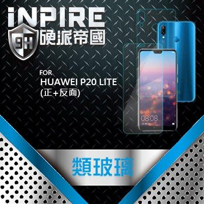 iNPIRE 硬派帝國 9H 0.12mm 極薄類玻璃 螢幕保護貼,HUAWEI P20 LITE 正+反面