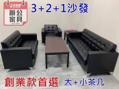 【漢興土城OA辦公家具】    創業款...