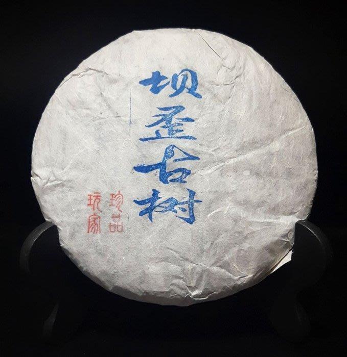 [茶太初] 2016 頭春 垻歪 300年 古樹純料  200克 普洱茶 生餅