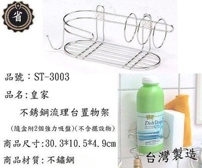 ~省錢王~皇家 不銹鋼 ST~3003 流理台 洗手台 置物架 置物架