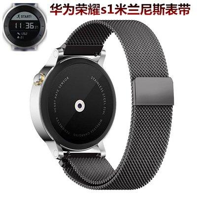 小花精品店-華為WATCH榮耀s1智能手錶帶 榮耀s1不銹鋼米蘭尼斯磁吸錶帶18mm