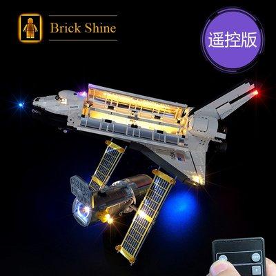 TOYS玩具之家~BS積木燈飾 適用樂高10283髮現號航天飛機NASA配套燈具 LED燈光