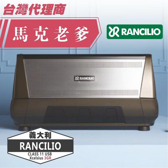 【馬克老爹烘焙】 義大利原裝 Rancilio CLASSE 11 Usb Xcelsius 3GR半自動商用義式咖啡機