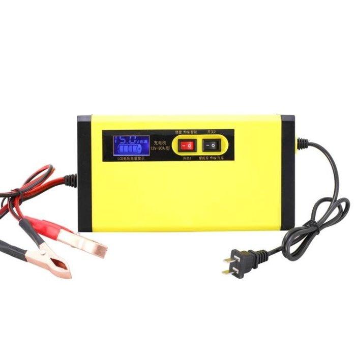 『新品』❁汽車電瓶充電器12v伏摩托車蓄電池充電器全智能自動通用型充電機-E點點