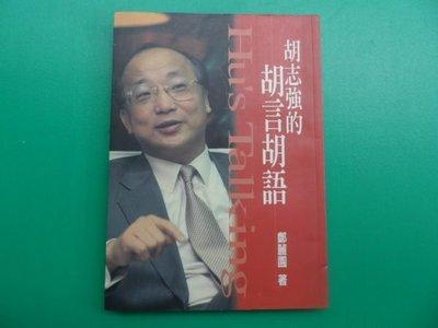 大熊舊書坊- Hu's Talking胡志強的胡言胡語 新新聞  ISBN 9789578306707 鄭麗園-100