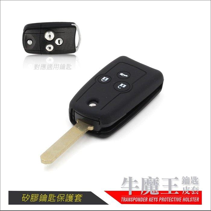 [ 牛魔王 鑰匙矽膠套 ] CIVIC-9 CR-V4.5 ACURA 本田 汽車 晶片摺疊型 鑰匙果凍包
