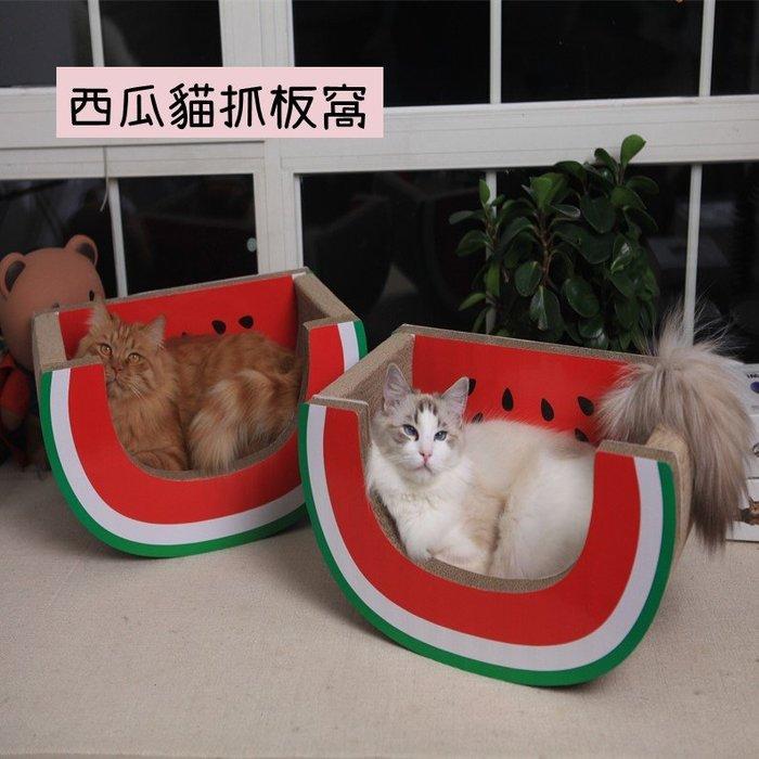 西瓜貓抓板窩大號磨爪器 貓咪玩具沙發耐磨瓦楞紙貓窩貓抓盆