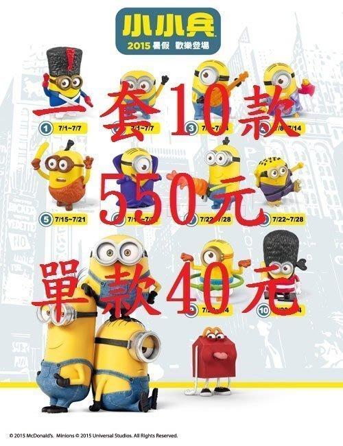 (現貨)2015 麥當勞 小小兵 神偷奶爸 只有幾組特價550元 神偷奶爸3