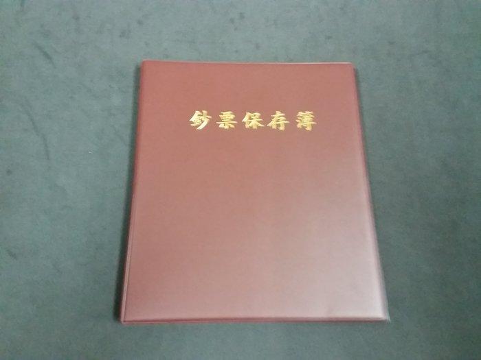 【清水集郵社】【CB7】紙幣集存簿,20cm*24cm,16頁,可收藏紙鈔48張.