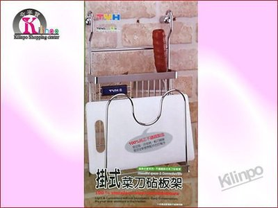 [奇寧寶生活館]130360-00 不鏽鋼掛式菜刀砧板架(38115)/廚房衛浴收納架.置物架.刀板架.收納架