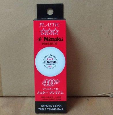 【線上體育】NITTAKU 三星 比賽球 白球 乒乓球 桌球 40+(日製)新材質 (1盒=3入)