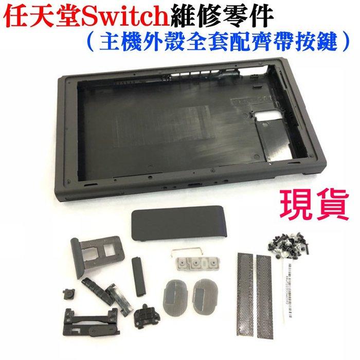 🔥淘趣購任天堂Switch維修零件(主機外殼全套配齊帶按鍵)💎維修更換 NS主機前殼外殼替換殼 維修配件